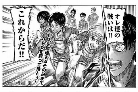 shingeki_01.jpg